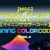 【MCC】広告を見るだけ月々3万円を安定的に手に入れる【マイニングカラーコード】