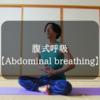 【ヨガ】「腹式呼吸」の方法を学び実践