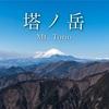 2月の塔ノ岳登山。絶景続きの稜線歩き。(神奈川県)