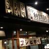 ~神宮寺食堂 金沢市神宮寺~食堂でおやつのラーメン頂きました~(^^♪