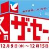 【12/9〜12/15】イトーヨーカドー(オムニ7)にて「冬のザ・セール」実施中!