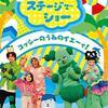 【DVD】「みいつけた! ステージでショー ~コッシーの うみのイエーィ!~」が10月24日に発売!