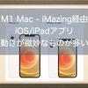 iMazing経由でインストールしたAppleシリコンM1 Mac非対応iOS/iPadアプリの挙動!動きはするけど微妙なものが多い。。。