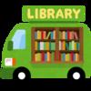 本を借りるだけではもったいない! 図書館イベント・移動図書館をフル活用しよう