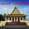 カンボジア→ベトナム国境越え