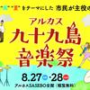 アルカス九十九島音楽祭