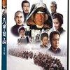 高倉健が日露戦争に備える軍人を演じた映画「八甲田山」を見て、日本の自然の雄大さを改めて知った