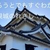彦根は江戸時代のターミナル駅!?彦根城の歴史が誰でもわかる!