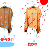 【2019夏コーデ】夏に涼しいリネンの服の洗い方~NHK あさイチより