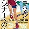 日頃運動をしていなかった私が東京マラソン2018に参加。完走したためにした5つのこと(1)練習
