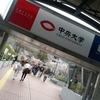 桜散歩 w/長男 @中央大学多摩校舎