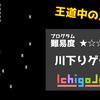 初心に返って王道「川下りゲーム」徹底解説!!for IchigoJam【「寺子屋Hana」開所記念】