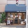 弘明寺「Cafe 宙豆(Cafe Soramame)」〜自家焙煎珈琲を扱う小綺麗な喫茶店〜