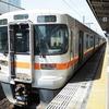 まずはきっぷを買わないと始まらないーJR東海&16私鉄乗り鉄たびきっぷ2018(1)