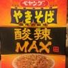 ペヤング 酸辣MAX食べてみたったwwwwwwwwwwwwww