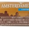 12服目:Amsterdamer coffee ice アムステルダマーコーヒーアイス レビュー
