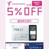 大チャンス!! 年会費無料なPARCOカード入会で13,600円ゲット