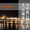 【チェコ旅行・観光】プラハを女子旅にオススメする4つの理由