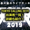 【第6弾迄】TOKYO CALLING出演者一覧!詳細も紹介!