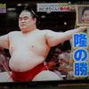 大相撲 隆の勝関「おにぎりくん!」