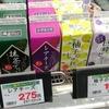 巨峰ゼリーの入った業務スーパー紙パックデザート - お買い得デザート 第6弾