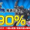 地球防衛軍5発表記念!SIMPLEシリーズが150円で買えたりする大出血セールが本日スタート!