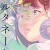 加藤シゲアキ著『オルタネート』読みました