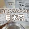 シングルオリジンの日本茶で日本を感じる・味わう 生産者を応援する意味も込めて!