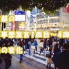 東京都の緊急事態宣言1回目~4回目の人出の変化