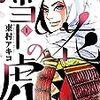 漫画喫茶(ネカフェ)で読めるおすすめ歴史マンガ厳選2作!!