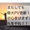 またしても最大PV更新!!初心者ブロガーがしたこと。