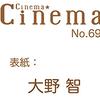 在庫あり?シネマシネマ No.69の再入荷速報!表紙は大野智!!