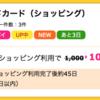 【ハピタス】 セディナゴールドカードで10,000pt!(9,000ANAマイル)