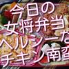 今日の女将弁当は、ダイエット中でも食べられる工夫いろいろのチキン南蛮弁当です。