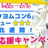 【結果発表】読者応援キャンペーン! 「カクヨムコン6」レビュー強化週間!