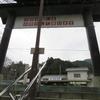 階段を登っていく近鉄長谷寺駅