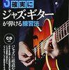 ギター指板の音名をランダムに表示するメモ