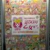 りぼん60周年記念250万乙女カフェinアニON STATIONに行ってきた