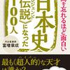知れば知るほどドラマティック日本史『時間を忘れるほど面白い日本史《伝説》になった100人』著者富増章成が、キンドル電子書籍で配信開始