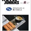ホテル情報誌「ホテルジャンキーズ」Vol.124  発売です!