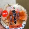 セブンイレブン 近畿限定 焼魚おむすび 鮭明太子 野沢菜ごはん 食べてみました