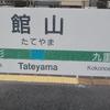 【始発⇒終電】関東7都県を140円で一周、「大回り乗車」に挑戦してきた。③「憧れ」