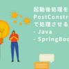 Javaで起動後DBの値をキャッシュに持つ等をPostConstructで処理させる(SpringBoot)