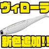 【DSTYLE】ワカサギパターンにも最適なリアルシェイプワーム「ヴィローラ」に新色追加!