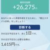 つみたてNISA運用収益報告(R2.7.29時点)