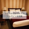 ホテルのベッドメイクの体験談!清掃スタッフのバイトについて!