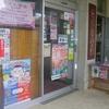 [20/10/21]ちゃんぷる(その102) 「さくら食堂」で「ふーちゃんぷるー定」 780円 #LocalGuides