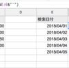 Googleスプレッドシートでqueryを利用して、日付を検索条件として値を表示したい