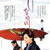 映画「しなの川」(1973)野村芳太郎監督。由美かおる主演。
