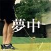 【ゴルフ】52度ウェッジに夢中、再来。